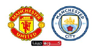 بث مباشر يلا شوت مشاهدة مباراة مانشستر يونايتد ومانشستر سيتي فى الدورى الانجليزى الممتاز بث مباشر 8-3-2020