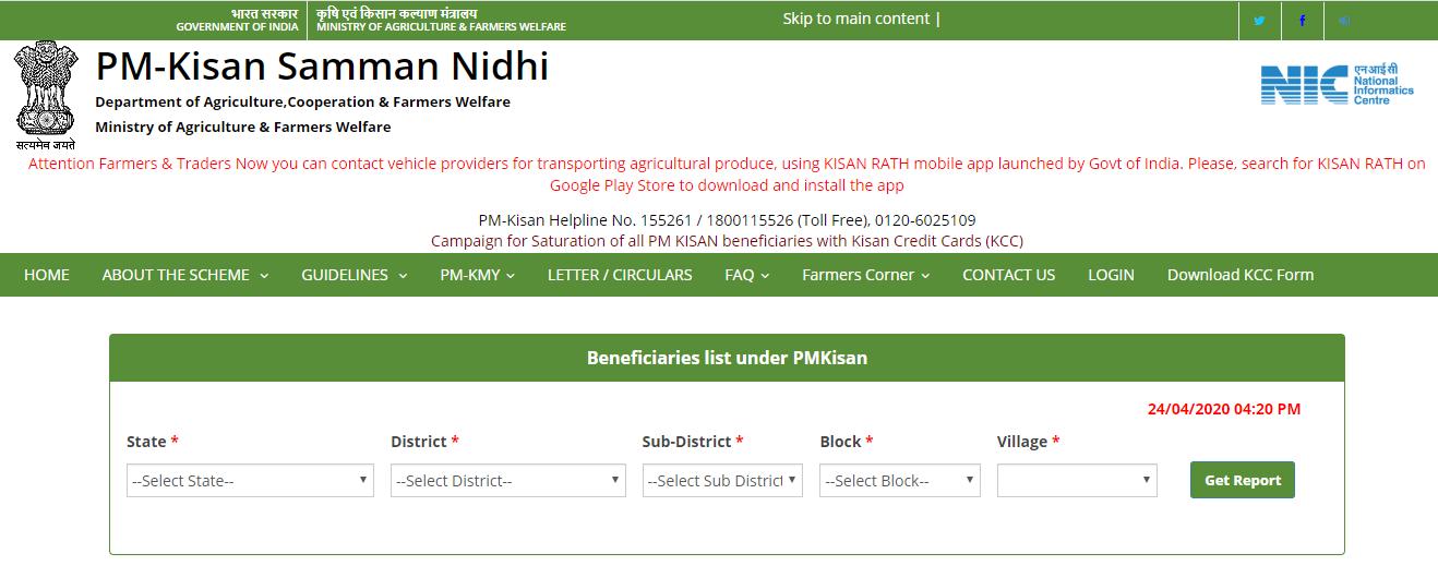 PM Kisan Samman Nidhi Scheme Beneficiary List