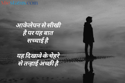 Attitude shayari sad love