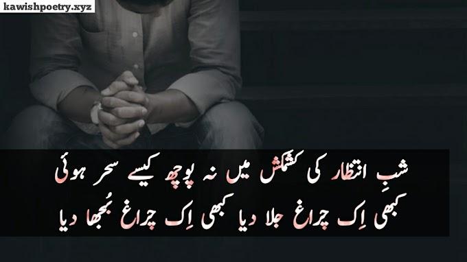 Intezar Poetry In Urdu - Intezar Poetry