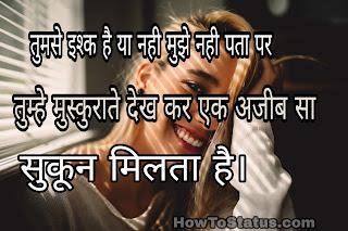 Best Love Status Hindi 2018