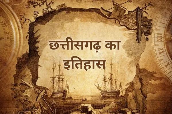 छत्तीसगढ़ का इतिहास - chhattisgarh ka itihaas