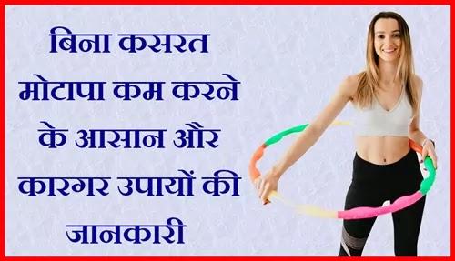 बिना-कसरत-मोटापा-कम-करने-के-उपाय, वजन-घटाने-के-उपाय, मोटापा-कम-करने-के-उपाय,  वजन-कैसे-कम-करें, वजन-कम-करने-के-लिए-भोजन, weight-loss-tips-in-Hindi,