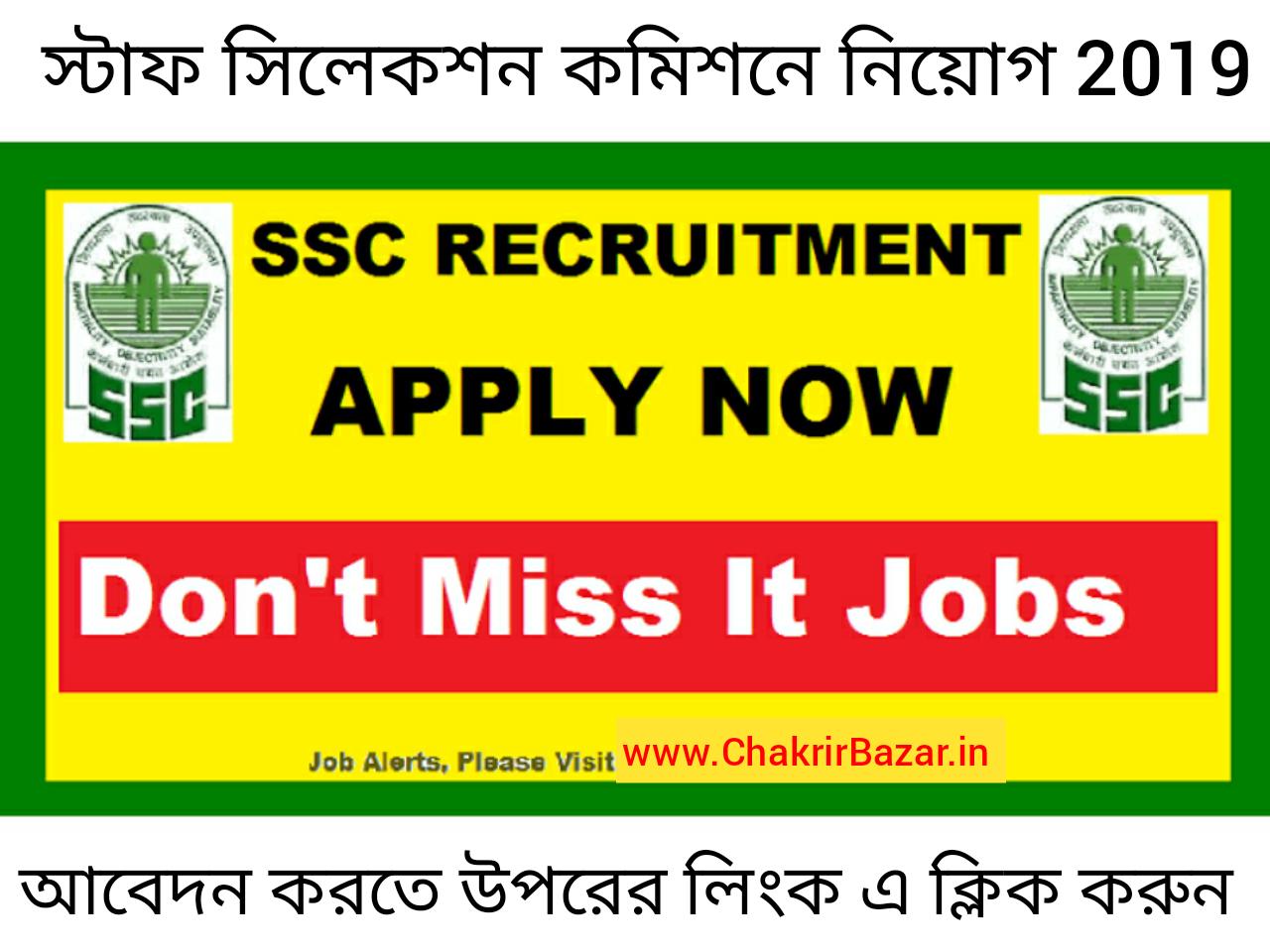 https://www.chakrirbazar.in/2019/06/job-in-madhomik-pass-sallery-25000.html