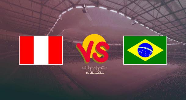 نتيجة مباراة البرازيل والبيرو اليوم 10 سبتمبر 2021 في تصفيات أمريكا الجنوبية المؤهلة لكأس العالم 2022