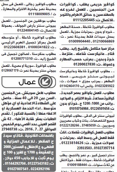 gov-jobs-16-07-21-08-54-14