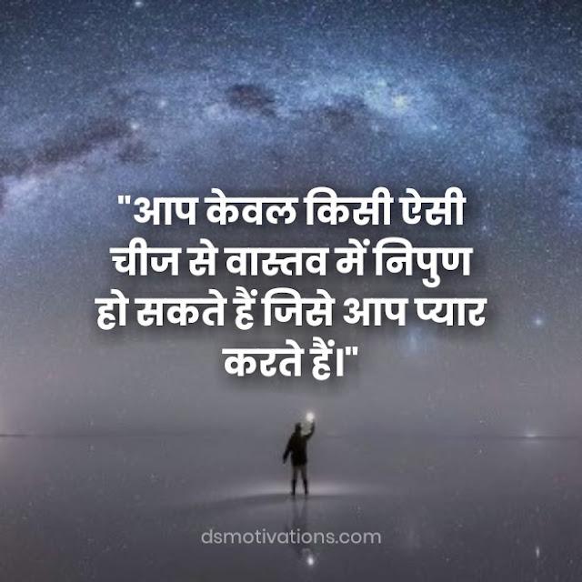 27 Work inspirational Hindi quotes आपको अपने काम से प्यार करने के लिए प्रेरित करेंगे