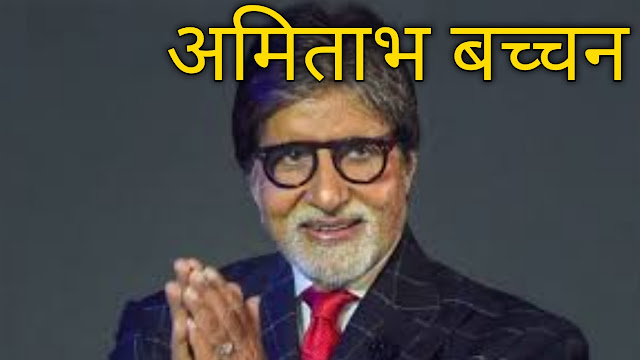 Coronavirus: Bollywood star Amitabh Bachchan tests positive - Gadgets Teach