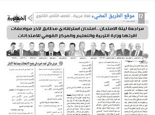 إختبار لغة عربية استرشادي بالاجابات للصف الثانى الثانوي الترم الاول 2020، ملحق الجمهورية