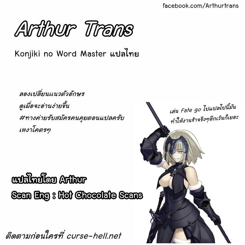 อ่านการ์ตูน Konjiki no Word Master 8 ภาพที่ 32