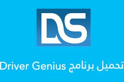 تحميل برنامج Driver Genius 2019 لتنزيل وتحديث تعريفات الكمبيوتر واللابتوب