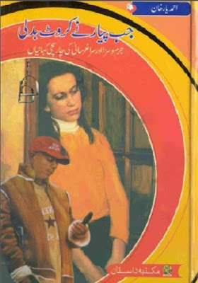 Jab Pyar Ne Karwat Badli By Ahmed Yar Khan pdf Download