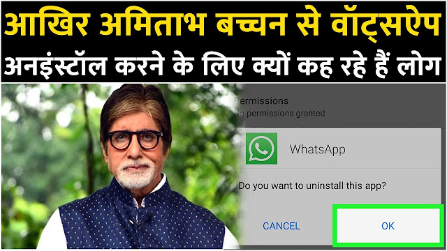 What ! Uninstall whatsapp from Amitabh Bacchan & Anand Mahindra's phone