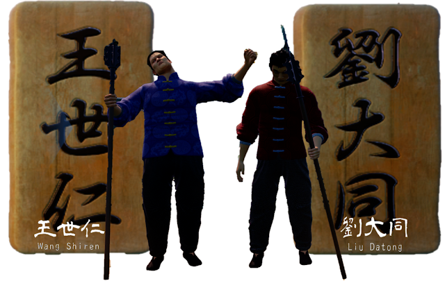Wang Shiren and Liu Datong