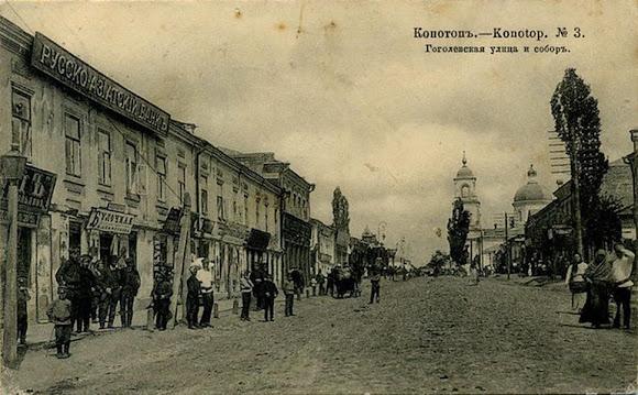 Вулиця Конотопа