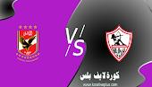 نتيجة مباراة الأهلي والزمالك كورة لايف 18-04-2021 ماتش القمة في الدوري المصري