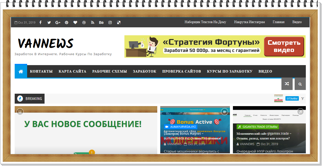 Продаю сайт с доходом в месяц от 30 000 рублей.