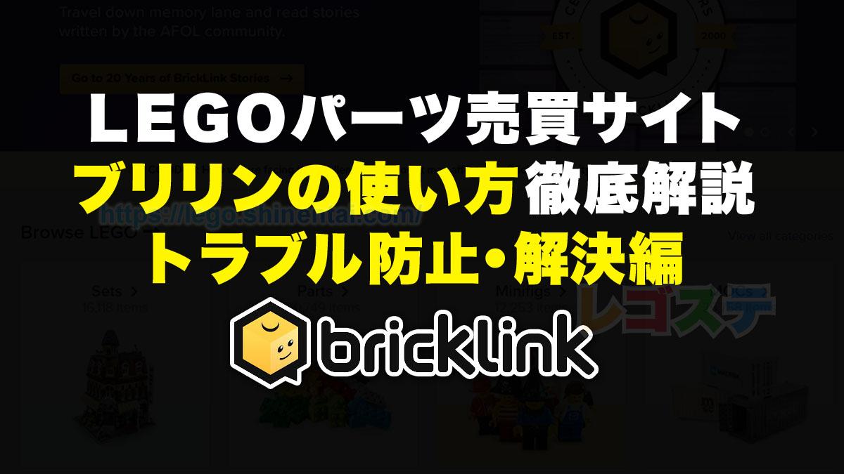 ブリックリンク(Bricklink)の使い方 トラブル防止・解決編:LEGOパーツを買いたい人必見:経験に基づき説明
