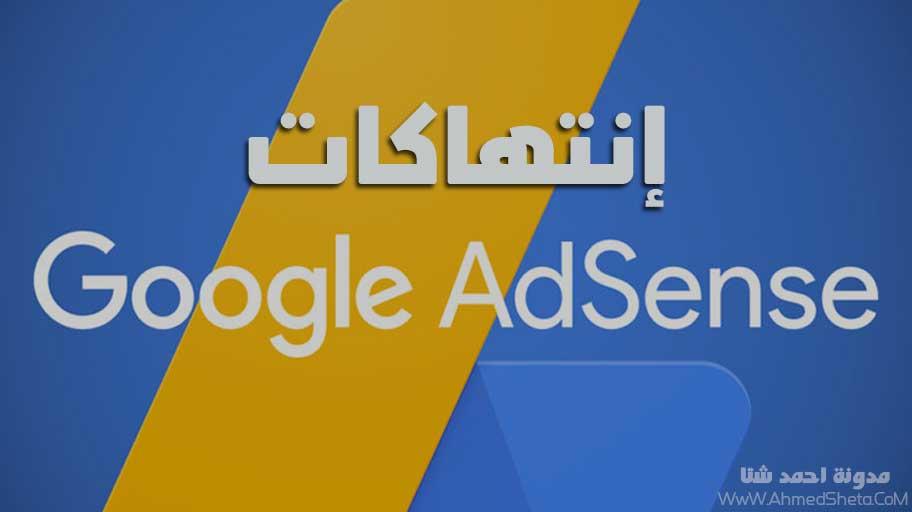ما هي أسباب غلق حسابات أدسنس المرتبطة بقنوات اليوتيوب | سياسات أدسنس وبرنامج شركاء يوتيوب
