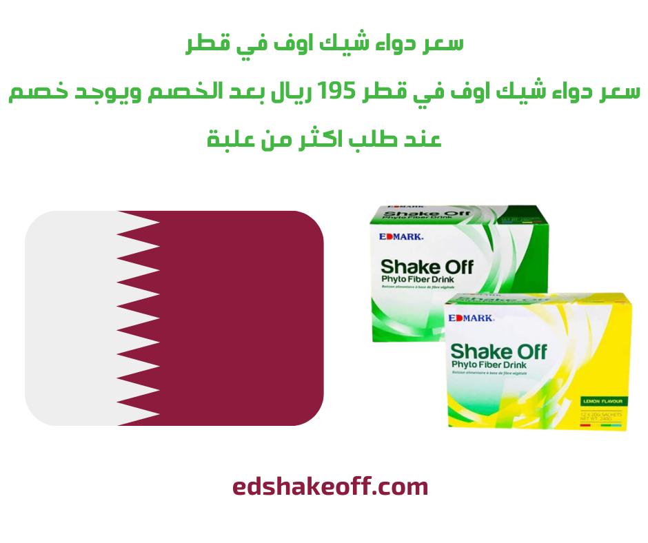 سعر دواء شيك اوف في قطر