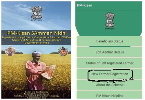 Apply PM Kisan on Mobile
