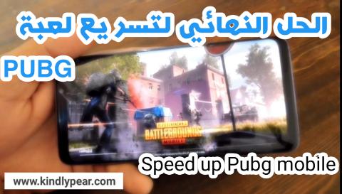 تسريع لعبة PUBG