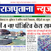 राजपूताना न्यूज ई-पेपर 29 मार्च 2020 डिजिटल एडिशन