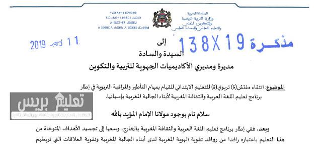 مذكرة وزارية رقم 138-19 في شأن انتقاء مفتش (ة) تربوي (ة) للتعليم الابتدائي للقيام بمهام التأطير والمراقبة التربوية في إطار برنامج تعليم اللغة العربية