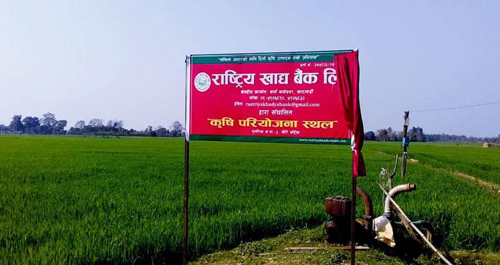 Rashtriya Khadya Bank