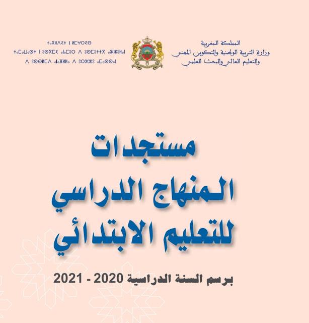 مستجدات المنهاج الدراسي للتعليم الابتدائي برسم الموسم الدراسي 2020-2021