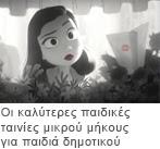 Οι καλύτερες παιδικές ταινίες μικρού μήκους για παιδιά δημοτικού