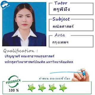ครูพี่ผึ้ง (ID : 13885) สอนวิชาคณิตศาสตร์ ที่กรุงเทพมหานคร