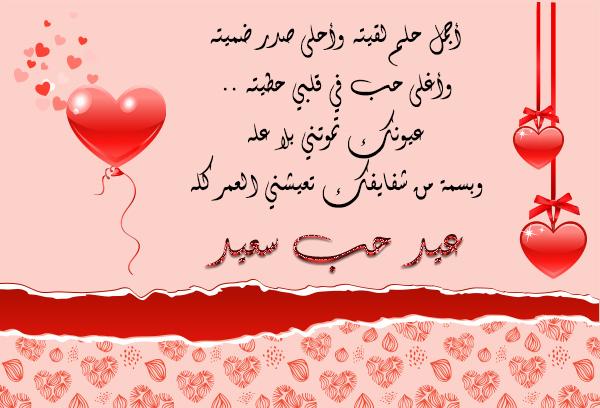 اجمل رسائل عيد الحب مع صور الفلانتين الجميلة 1