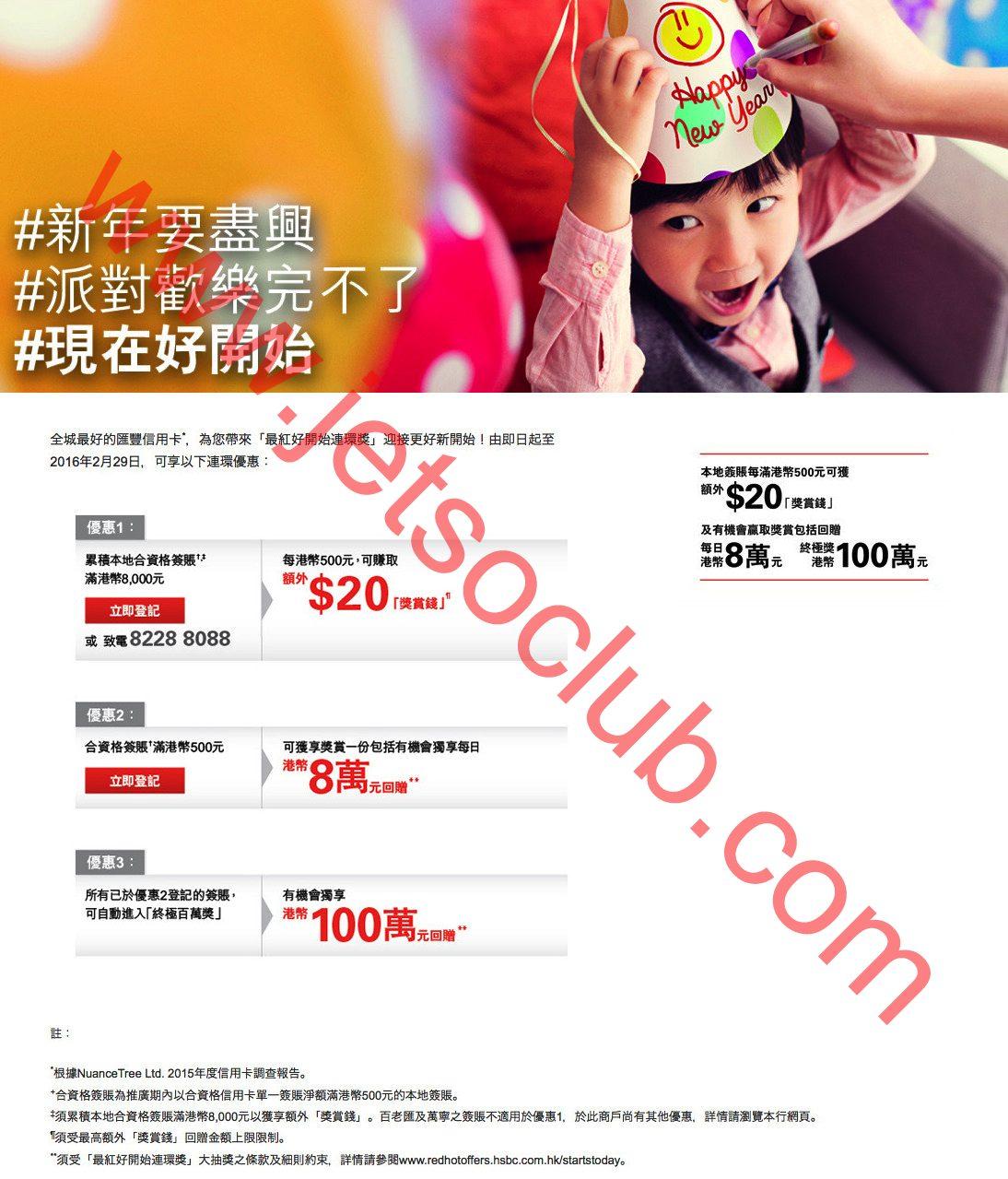 匯豐信用卡:最紅好開始連環獎 額外$20「獎賞錢」及贏$100萬元回贈(至29/2) ( Jetso Club 著數俱樂部 )