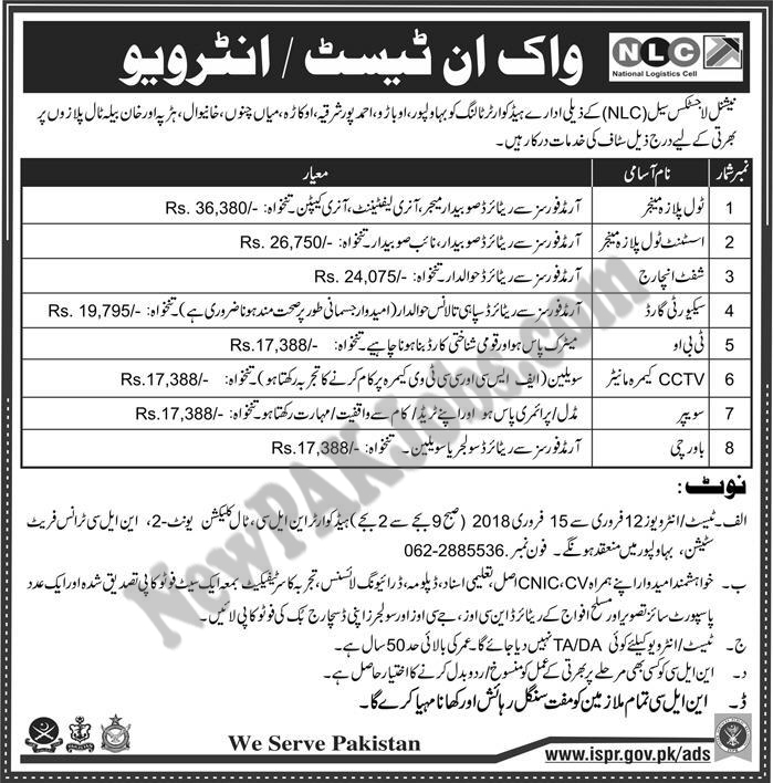 New Latest Jobs in National Logistics Cell Bahawalpur  Walk in Interview 2018