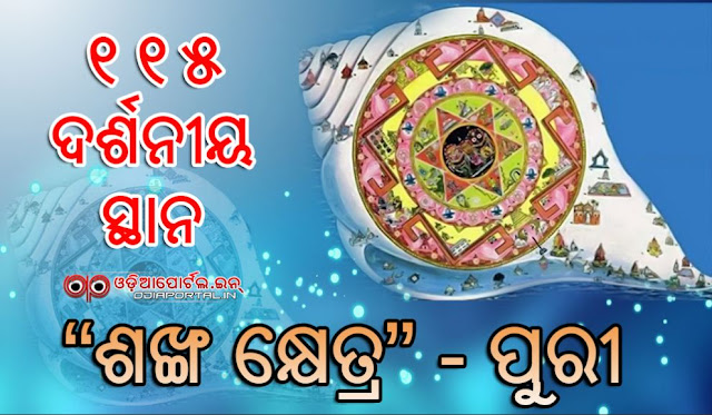 Samkha Khsetra puri list in odia pdf, orissa oriya odiya pdf download famous tourist places [PDF] List of 115 Tourist Places of Puri a.k.a. Samkha Khsetra (Sankha Khetra) - Odia Text