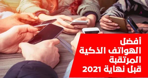 أفضل الهواتف الذكية المرتقبة قبل نهاية 2021 Upcoming Smartphones