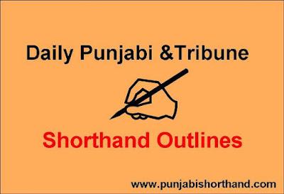 Daily Ajit/Tribune Punjabi Steno Outlines February 2021