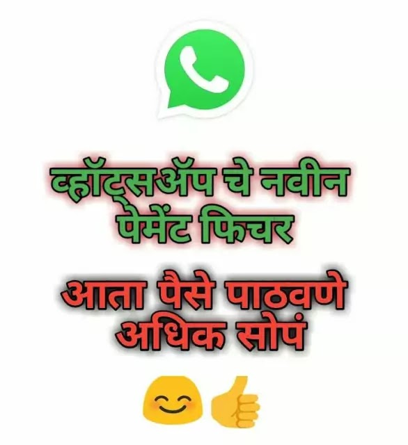 Whatsapp new payment feature