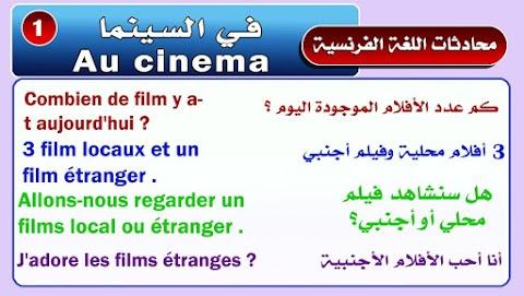 """محادثات اللغة الفرنسية : في السينما """"Au cinema"""""""