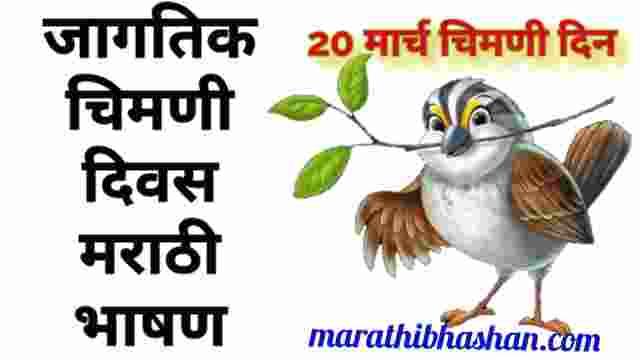 20 मार्च जागतिक चिमणी दिवस मराठी माहिती भाषण निबंध सूत्रसंचालन  Jagtik chimni divas marathi bhashan nibandh sutrasanchalan