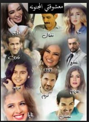 رواية معشوقتي المجنونة - بوسي محمود