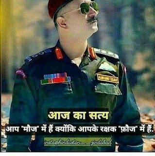 Army Shayari and Army Status