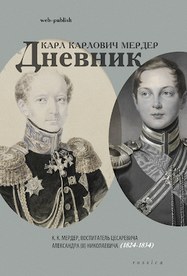 Карл Мердер. Дневник воспитателя Александра II