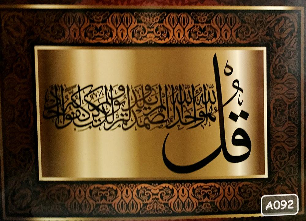 jual dinding wallpaper tulisan arab muslim