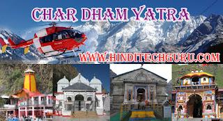 Char Dham Yatra Ki Jankari Hindi me