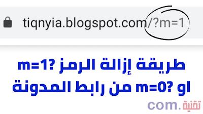 طريقة إزالة الرمز m=1?/  او m=0?/ من رابط المدونة