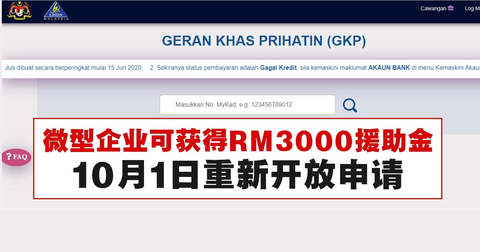 微型企业可获得RM3000援助金,10月1日开放申请