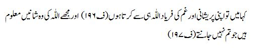 ranj-o-gham door karne ka wazifa in urdu