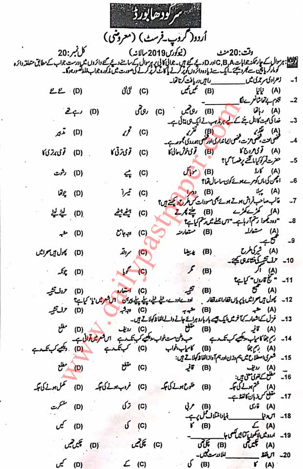 Past Papers Urdu 1st Year 2019 Objective Sargodha Board